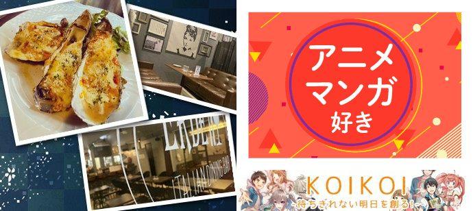 【東京都新宿の趣味コン】株式会社KOIKOI主催 2021年5月9日