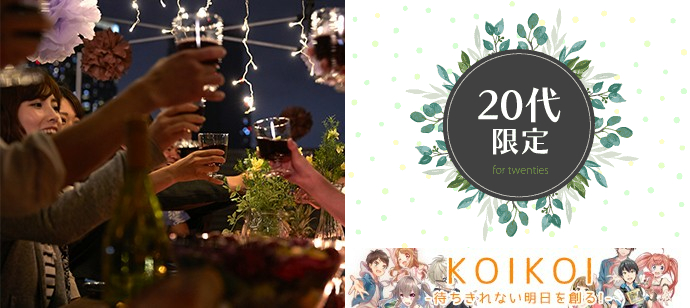 【広島県八丁堀・紙屋町の恋活パーティー】株式会社KOIKOI主催 2021年5月15日