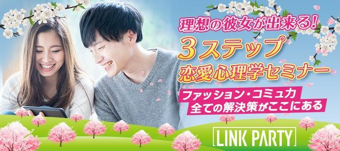 【東京都渋谷区の自分磨き・セミナー】LINK PARTY主催 2021年4月28日