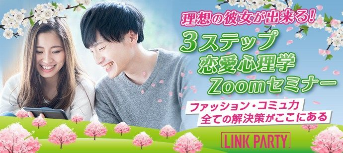 【東京都東京都その他の自分磨き・セミナー】LINK PARTY主催 2021年4月12日