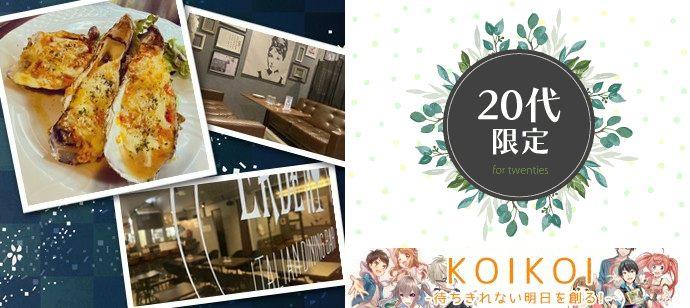 【東京都新宿の恋活パーティー】株式会社KOIKOI主催 2021年5月30日