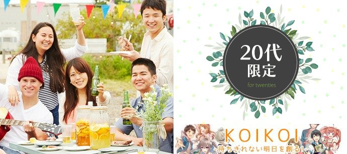 【滋賀県草津市の恋活パーティー】株式会社KOIKOI主催 2021年6月13日