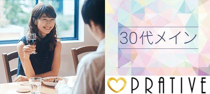 【大阪府心斎橋の婚活パーティー・お見合いパーティー】株式会社PRATIVE主催 2021年6月26日