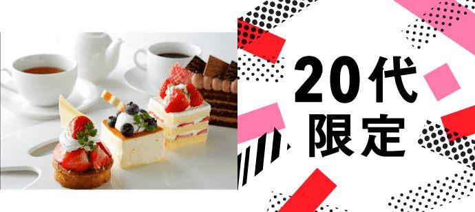 【福井県福井市の恋活パーティー】新北陸街コン合同会社主催 2021年4月25日