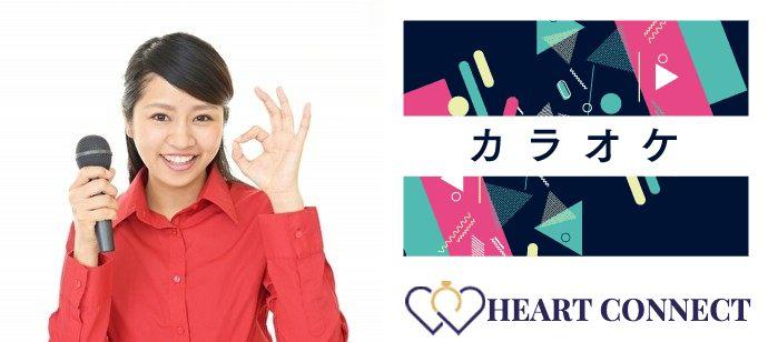 【大阪府心斎橋の体験コン・アクティビティー】Heart Connect主催 2021年4月18日