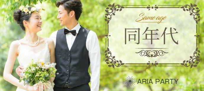 【愛知県刈谷市の婚活パーティー・お見合いパーティー】アリアパーティー主催 2021年5月4日