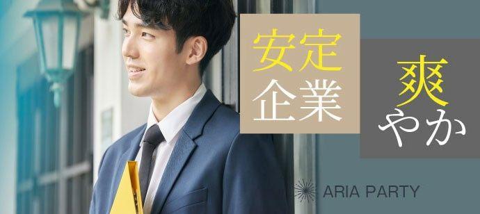 【愛知県名駅の婚活パーティー・お見合いパーティー】アリアパーティー主催 2021年5月8日