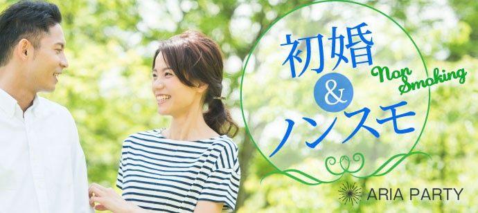 【愛知県名駅の婚活パーティー・お見合いパーティー】アリアパーティー主催 2021年5月16日