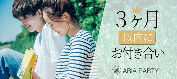 【愛知県名駅の婚活パーティー・お見合いパーティー】アリアパーティー主催 2021年5月23日