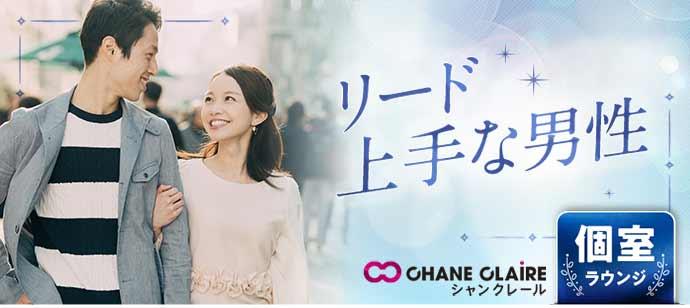 【東京都銀座の婚活パーティー・お見合いパーティー】シャンクレール主催 2021年4月21日