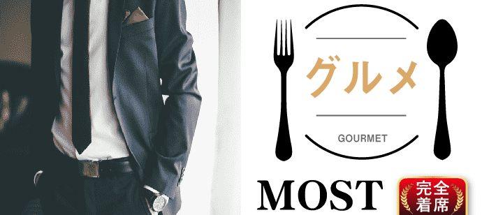 【東京都恵比寿の恋活パーティー】株式会社MOST主催 2021年4月17日