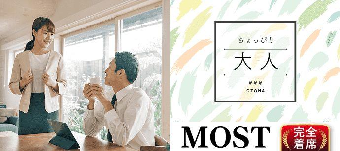 【東京都恵比寿の恋活パーティー】株式会社MOST主催 2021年4月24日