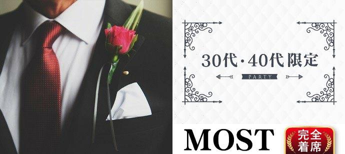 【東京都恵比寿の恋活パーティー】株式会社MOST主催 2021年4月29日