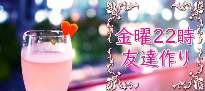 【東京都池袋のその他】有限会社シー・ドリーム主催 2021年8月20日