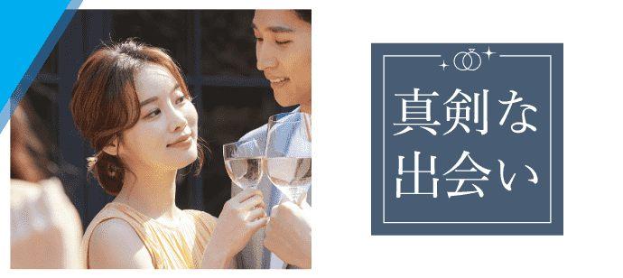 【愛知県刈谷市の婚活パーティー・お見合いパーティー】プリヴェール株式会社主催 2021年5月1日