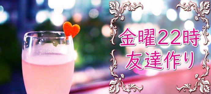 【東京都池袋のその他】有限会社シー・ドリーム主催 2021年10月22日