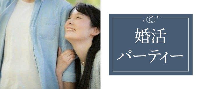 【愛知県岡崎市の婚活パーティー・お見合いパーティー】プリヴェール株式会社主催 2021年5月3日