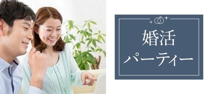 【愛知県名駅の婚活パーティー・お見合いパーティー】プリヴェール株式会社主催 2021年5月7日