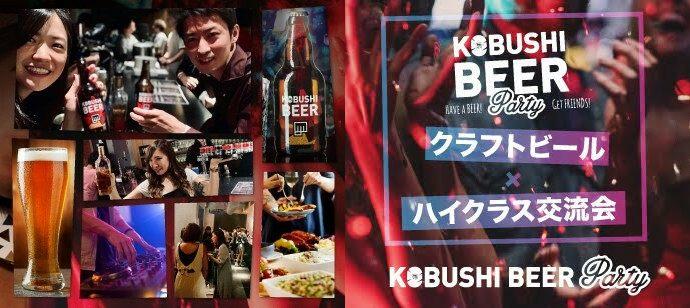 【東京都渋谷区のその他】KOBUSHI BEER PARTY主催 2021年4月24日