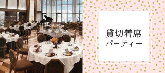 【石川県金沢市の恋活パーティー】新北陸街コン合同会社主催 2021年4月18日