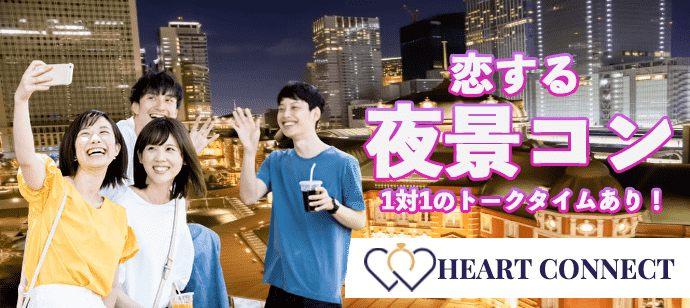 【東京都八重洲/東京駅の体験コン・アクティビティー】Heart Connect主催 2021年5月23日