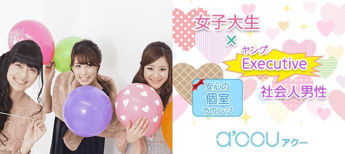 【東京都新宿の婚活パーティー・お見合いパーティー】a'ccu主催 2021年4月28日