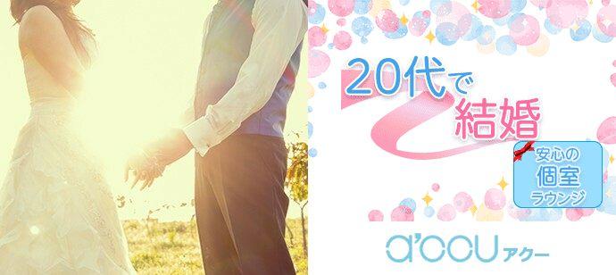【東京都新宿の婚活パーティー・お見合いパーティー】a'ccu主催 2021年4月30日