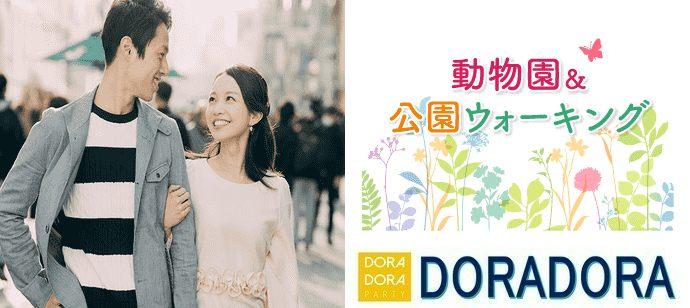 【東京都吉祥寺の体験コン・アクティビティー】ドラドラ主催 2021年4月29日