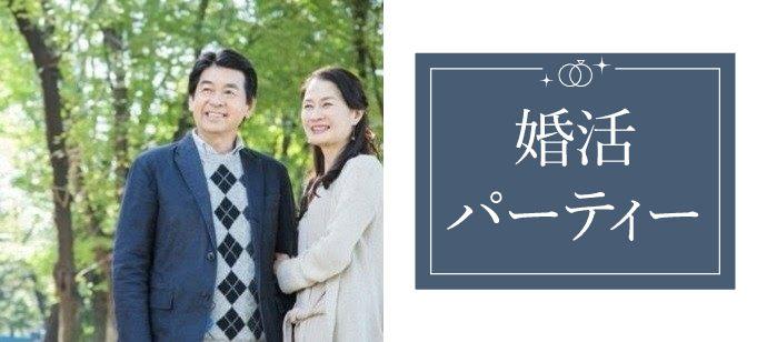 【愛知県名駅の婚活パーティー・お見合いパーティー】プリヴェール株式会社主催 2021年5月8日