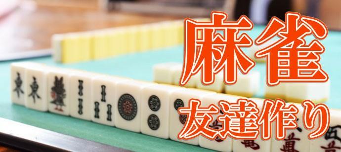 【東京都池袋のその他】ルールスターズ主催 2021年5月18日