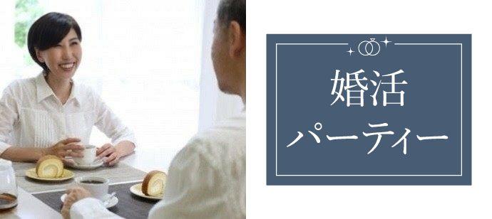 【愛知県刈谷市の婚活パーティー・お見合いパーティー】プリヴェール株式会社主催 2021年5月14日
