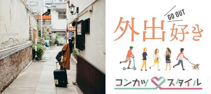 【東京都丸の内の体験コン・アクティビティー】株式会社スタイルリンク主催 2021年4月25日