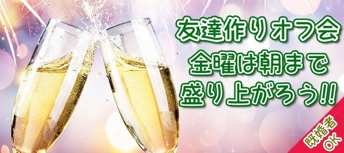 【東京都池袋のその他】有限会社シー・ドリーム主催 2021年11月26日
