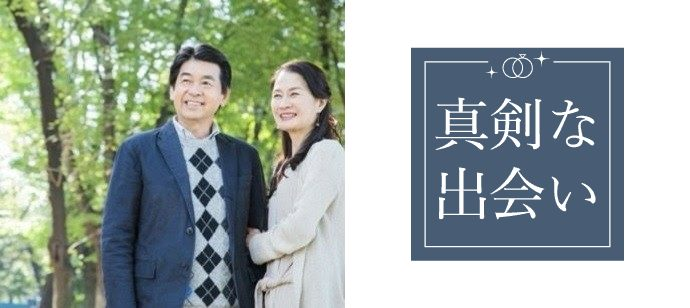 【愛知県刈谷市の婚活パーティー・お見合いパーティー】プリヴェール株式会社主催 2021年5月16日
