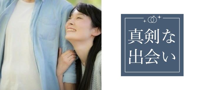 【愛知県岡崎市の婚活パーティー・お見合いパーティー】プリヴェール株式会社主催 2021年5月16日