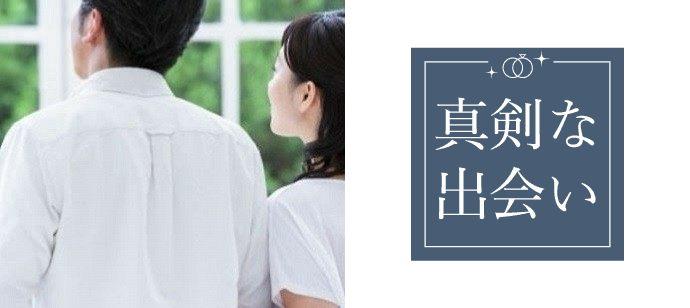 【愛知県岡崎市の婚活パーティー・お見合いパーティー】プリヴェール株式会社主催 2021年5月17日