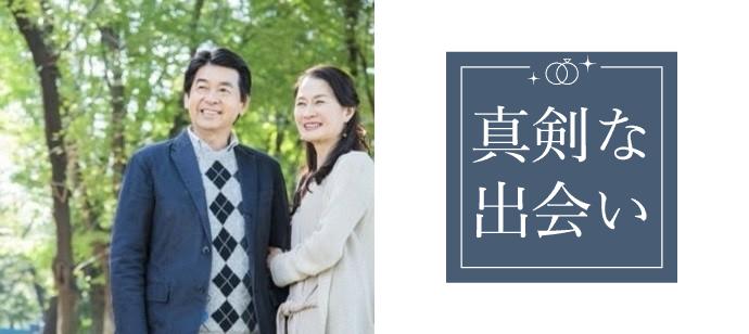 【愛知県名駅の婚活パーティー・お見合いパーティー】プリヴェール株式会社主催 2021年5月21日