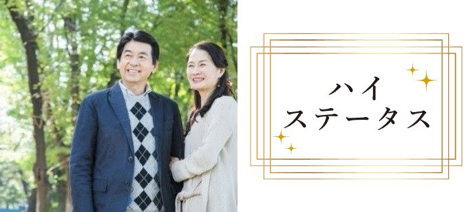 【愛知県名駅の婚活パーティー・お見合いパーティー】プリヴェール株式会社主催 2021年5月22日