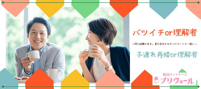 【愛知県岡崎市の婚活パーティー・お見合いパーティー】プリヴェール株式会社主催 2021年5月24日