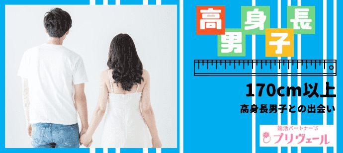 【愛知県名駅の婚活パーティー・お見合いパーティー】プリヴェール株式会社主催 2021年5月29日