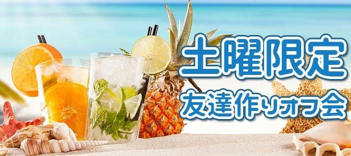 【東京都池袋のその他】有限会社シー・ドリーム主催 2021年8月14日