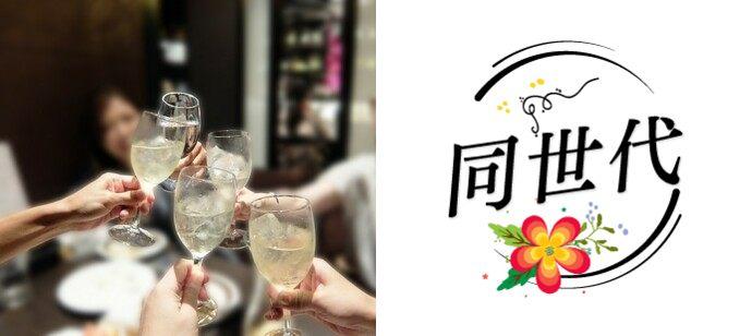 【福岡県天神の婚活パーティー・お見合いパーティー】桜坂フーズ株式会社主催 2021年4月24日