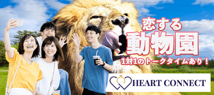 【愛知県名古屋市内その他の体験コン・アクティビティー】Heart Connect主催 2021年5月29日