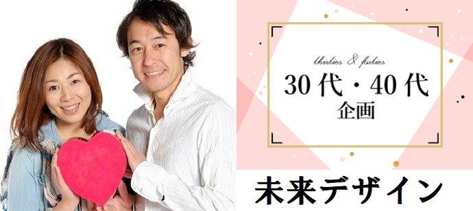 【愛知県金山の婚活パーティー・お見合いパーティー】未来デザイン主催 2021年5月4日