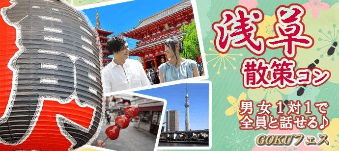 【東京都浅草の体験コン・アクティビティー】GOKUフェス主催 2021年4月30日
