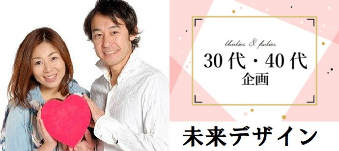 【愛知県金山の婚活パーティー・お見合いパーティー】未来デザイン主催 2021年5月30日
