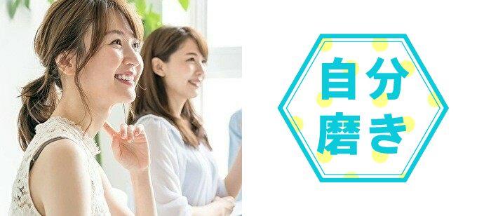 【東京都銀座の自分磨き・セミナー】Ginza mariage club主催 2021年4月17日