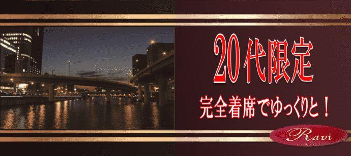 【大阪府堂島の恋活パーティー】株式会社ラヴィ主催 2021年5月8日