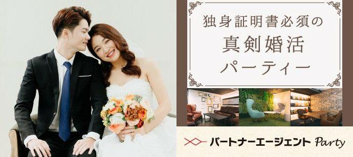【東京都銀座の婚活パーティー・お見合いパーティー】パートナーエージェントパーティー主催 2021年4月11日