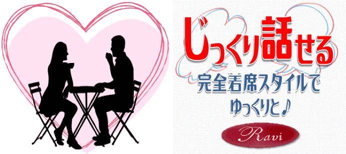 【大阪府梅田の恋活パーティー】株式会社ラヴィ主催 2021年5月30日
